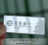 庆祝招商银行溧阳支行开业庆典纪念银币万博体育app官方下载