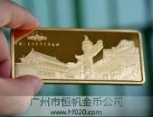 中国人民革命军事博物馆纪念金条万博体育app官方下载