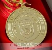 广东省军区荣誉勋章,金质奖章,金质勋章,纪念奖章
