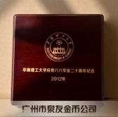 广州纪念银币盒子,万博manbetx登陆电脑版万博maxbet客户端下载盒子生产加工定做