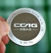 中国长安合肥昌河汽车公司制作银章,纯银银章定做