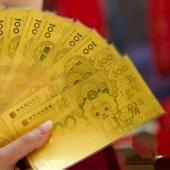 小克重金子黄金金钞、黄金纪念钞、羊年贺岁纯金金钞