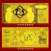 中国金币总公司发行2015年迎春贺岁纯金纪念金钞