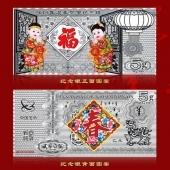 中国金币总公司发行2015年迎春贺岁纯银纪念银钞