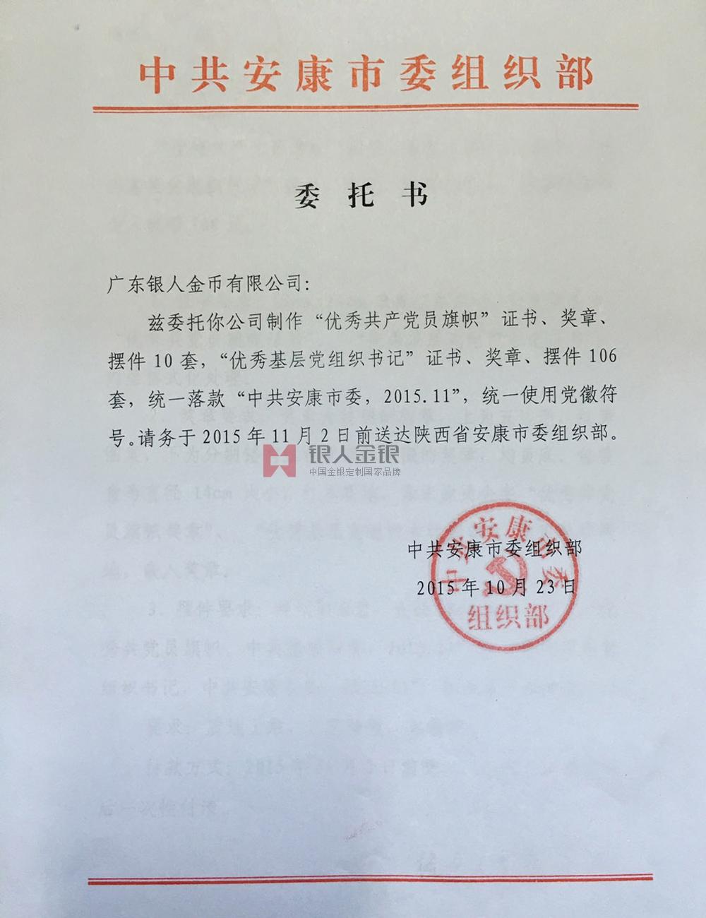 中共安康市委优秀共产党员奖章万博体育app官方下载