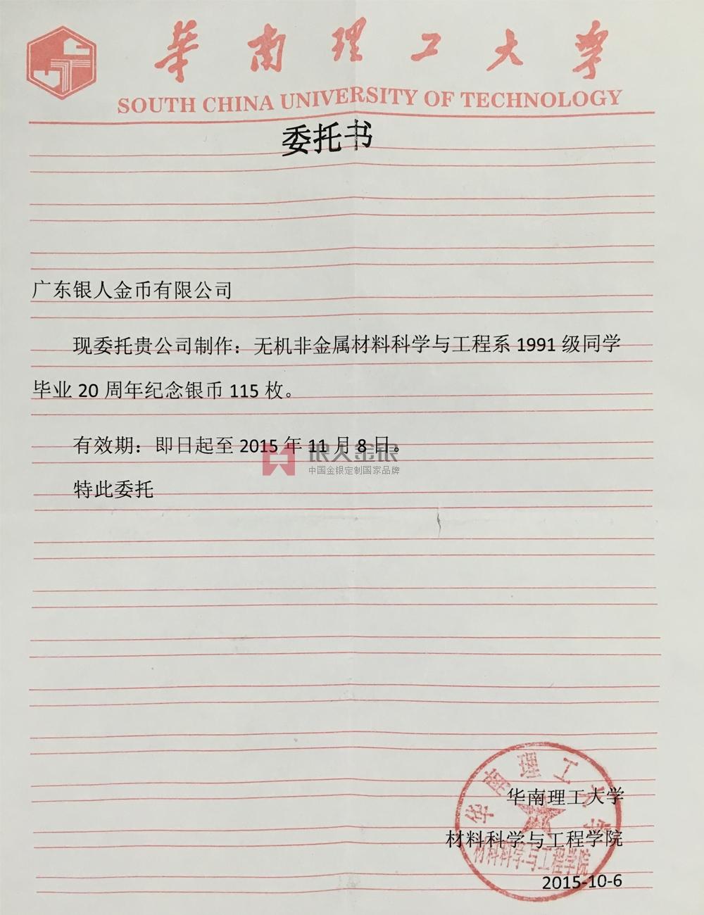 华南理工大学校庆万博maxbet客户端下载万博体育app官方下载