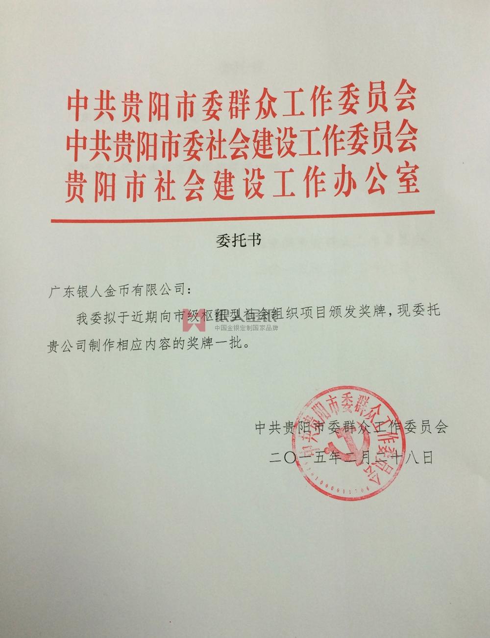 中共贵阳市委纪念牌万博体育app官方下载
