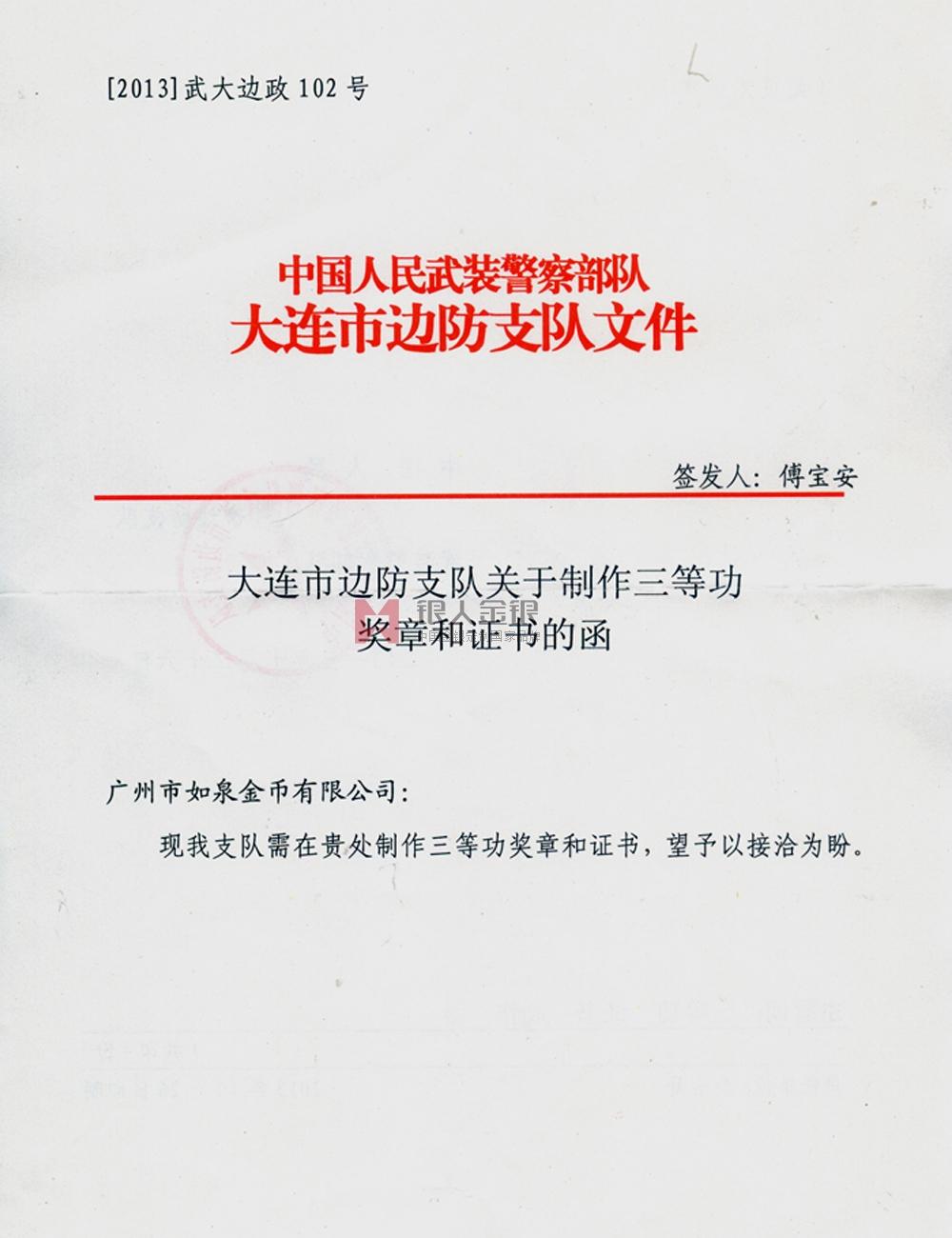 武警大连边防支队三等功奖章万博体育app官方下载