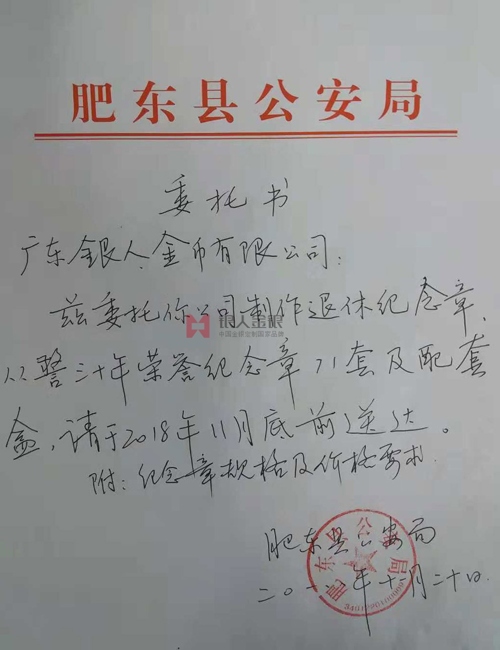 安徽肥东县公安局从警年限纪念章万博体育app官方下载