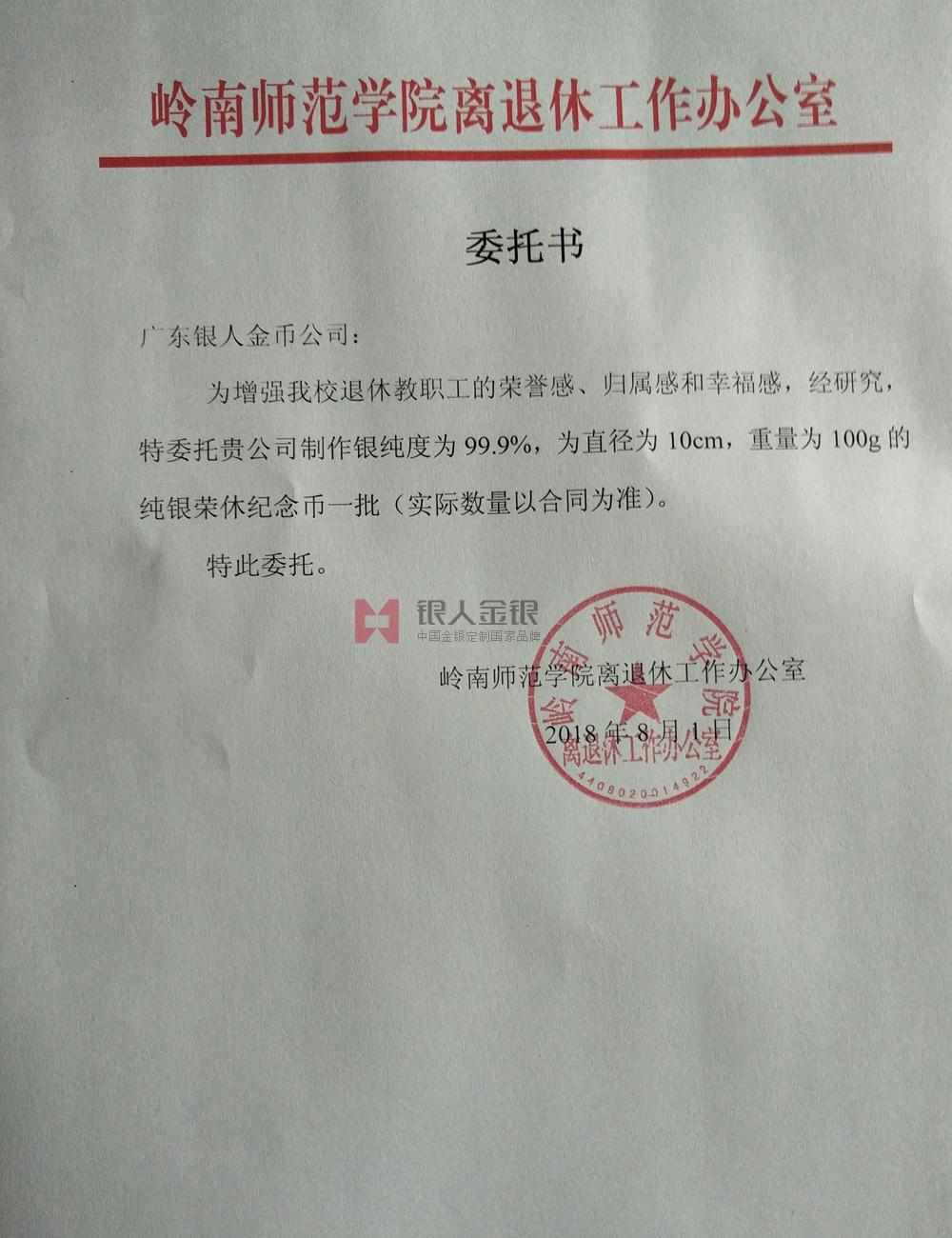 岭南师范学院教师退休荣誉纪念章万博体育app官方下载