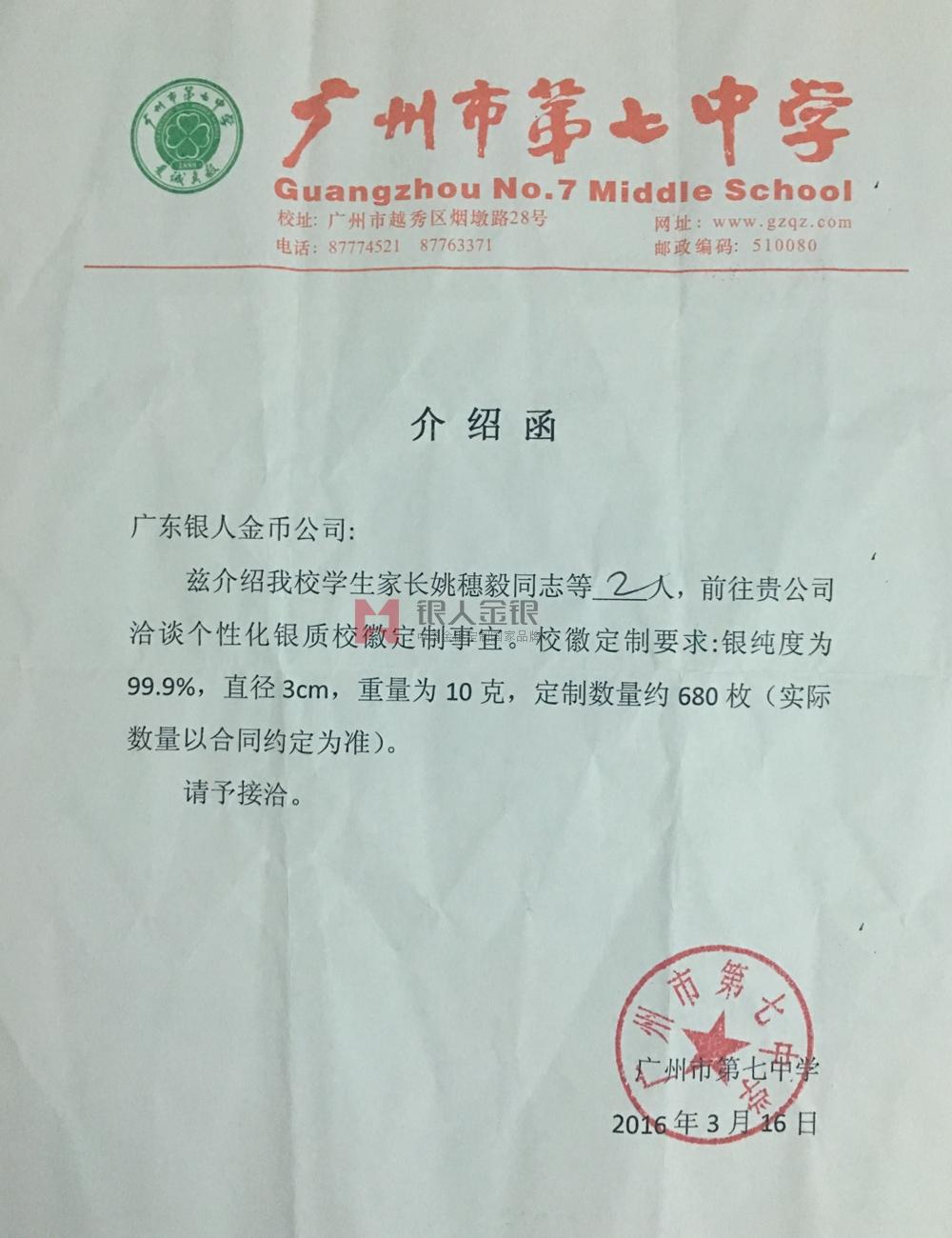 广州第七中学校庆周年纪念银币万博体育app官方下载