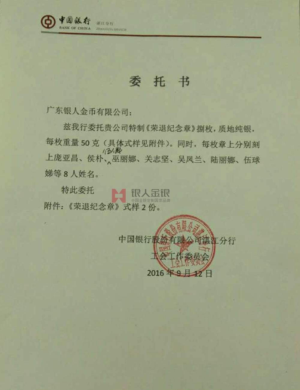 中国银行万博manbetx登陆电脑版万博maxbet客户端下载万博体育app官方下载
