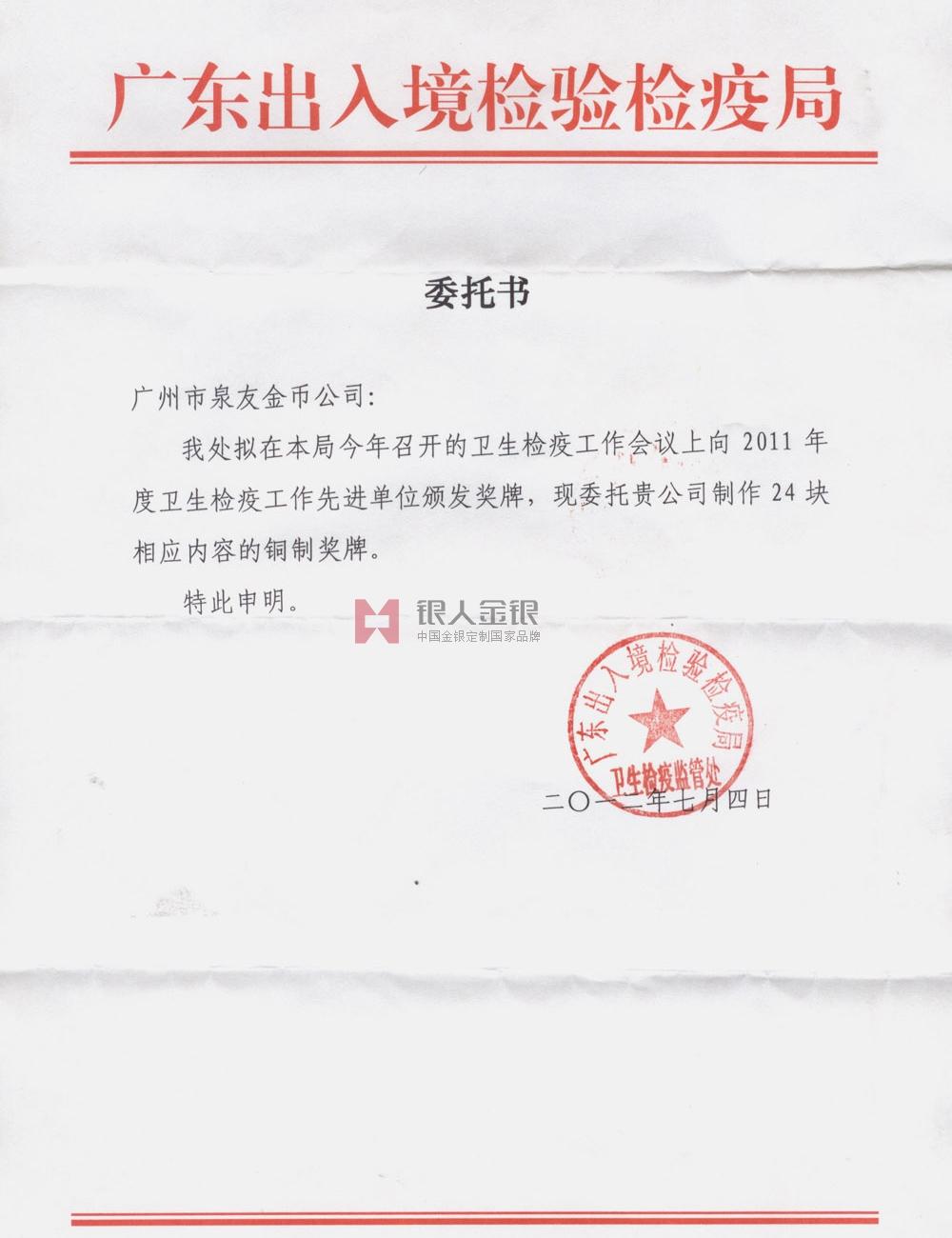 广东省出入境检验检疫局