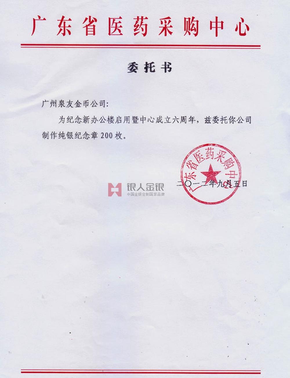 广东省卫生厅医师节成立六周年纪念银币万博体育app官方下载