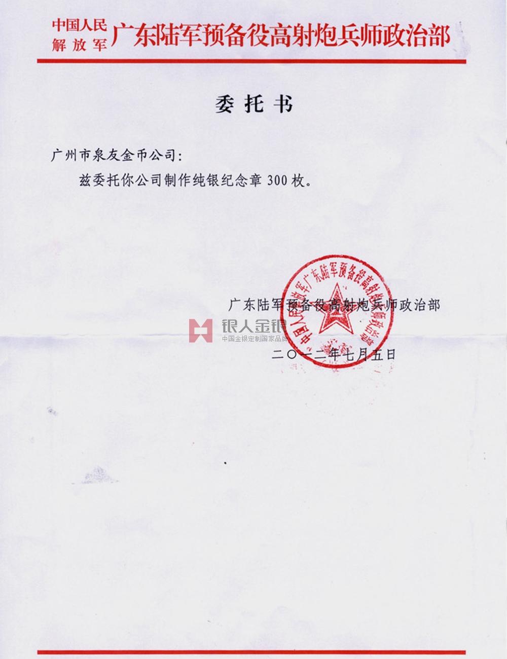 广东省军区银币万博maxbet客户端下载万博体育app官方下载