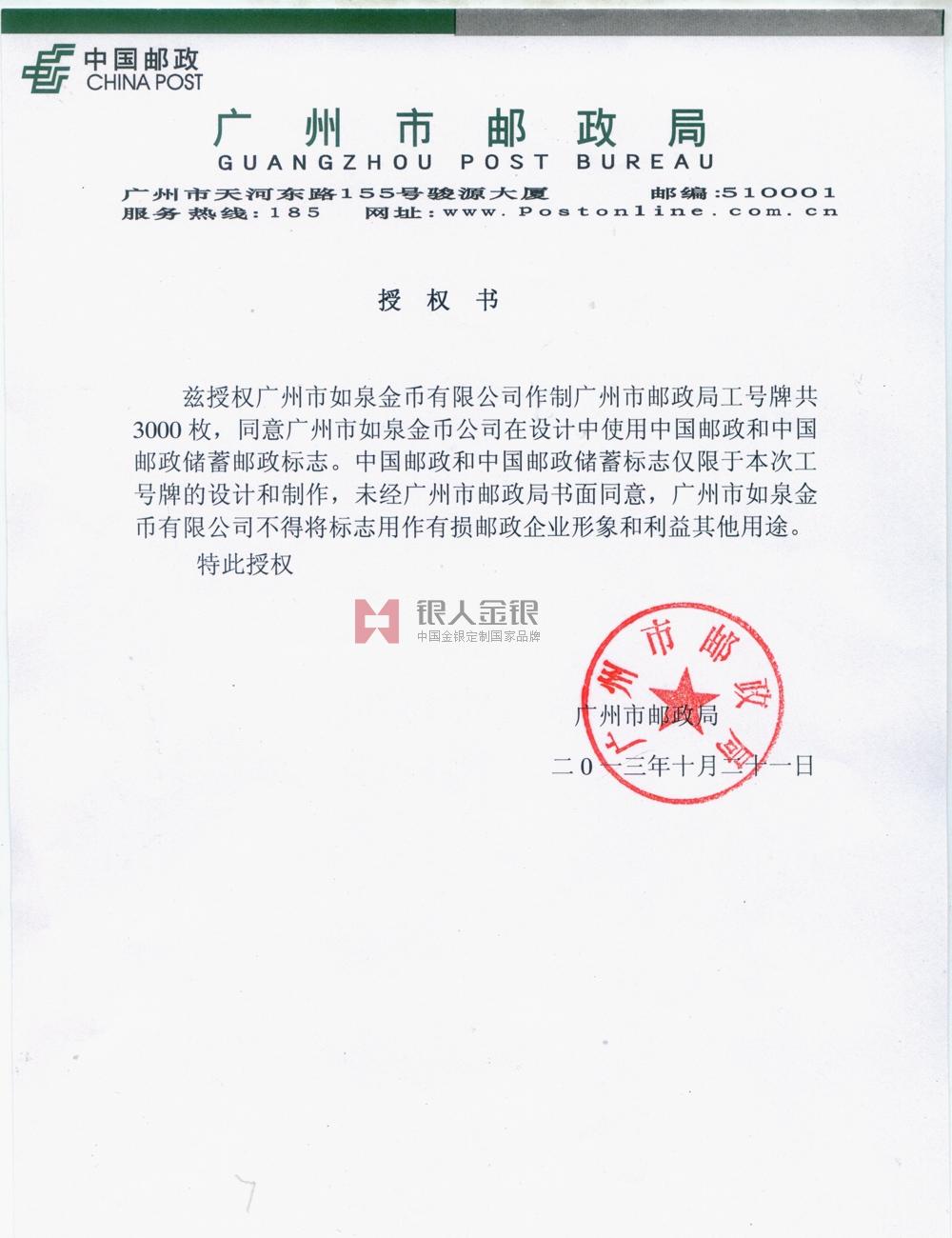 广州市邮政局万博体育app官方下载公函
