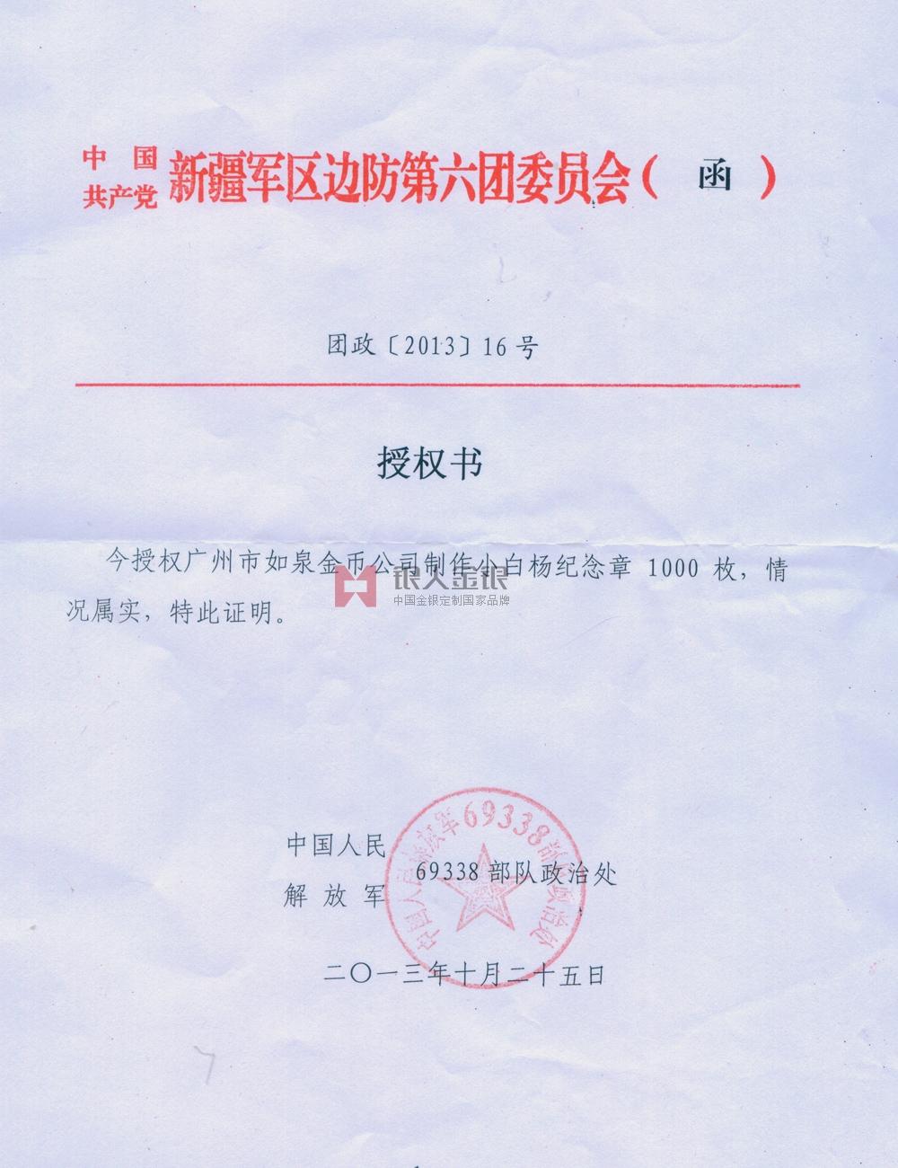 新疆军区小白杨纪念章万博体育app官方下载公函
