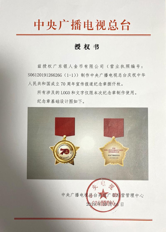 中央广播电视总台国庆70周年纪念章万博体育app官方下载