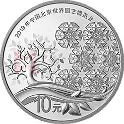 2019年中国北京世界园艺博览会贵金属万博maxbet客户端下载30克圆形银质万博maxbet客户端下载