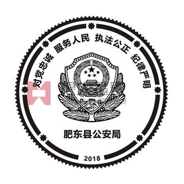 肥东县公安局