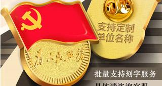 根据中共中央组织部转发《关于规范党员佩戴党员徽章的通知》