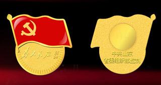 《中共中央组织部办公厅关于规范党员佩戴党员徽章有关事宜的通知》