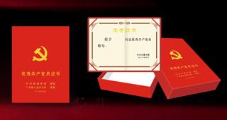 中共中央办公厅印发《中国共产党党内关怀帮扶办法》全文